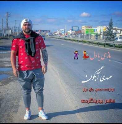 Mehdi Abgoon 1 - دانلود آهنگ مهدی آبگون بازی با دل