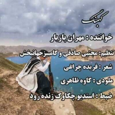 Mehran 400x400 - دانلود آهنگ مهران پازیار کهبنگ