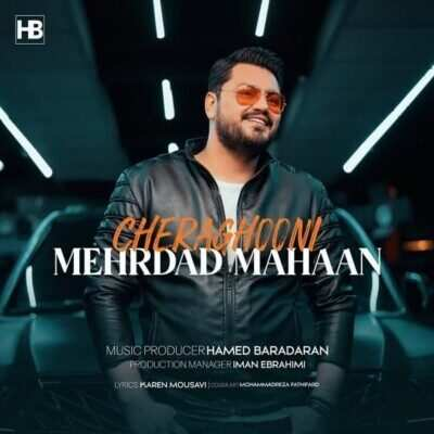 Mehrdad Mahaan 1 1 400x400 - دانلود آهنگ مهرداد مهان چراغونی