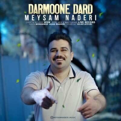 Meysam Naderi Darmon Darde 400x400 - دانلود آهنگ میثم نادری درمون درد