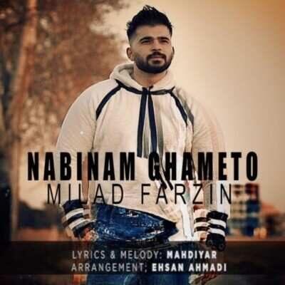 Milad Farzin 400x400 - دانلود آهنگ میلاد فرزین نبینم غمتو