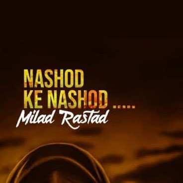 Milad Rasstad - دانلود آهنگ میلاد راستاد نشد که نشد