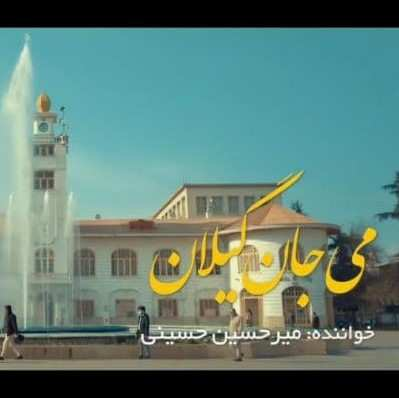 Mirhossein Hosseini - دانلود آهنگ میرحسین حسینی می جان گیلان