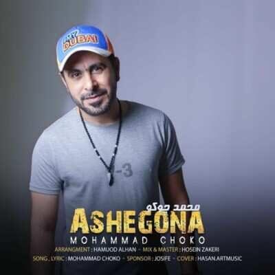 Mohammad 400x400 - دانلود آهنگ محمد چوکو عاشقونه