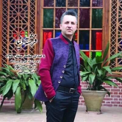 Mohammad Salmankha Fereshte Doya 400x400 - دانلود آهنگ محمد سلمان خواه فرشته دنیا
