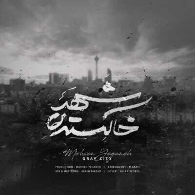 Mohsen 400x400 - دانلود آهنگ محسن یگانه شهر خاکستری