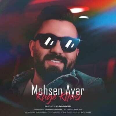 Mohsen Ayar 400x400 - دانلود آهنگ محسن عیار رگ خواب