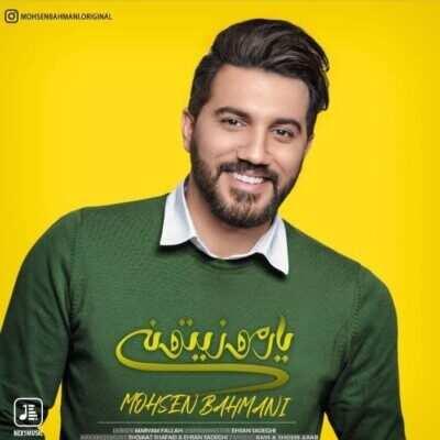 Mohsen Bahmani 1 400x400 - دانلود آهنگ محسن بهمنی یار مو زیتونی