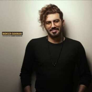 Mohsen Bahmani 350x350 - دانلود آهنگ آرون افشار ای ساحل آرامش ورژن جدید