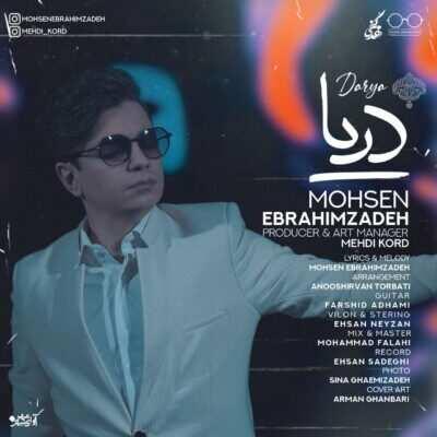 Mohsen EbrahimZadeh – Darya 400x400 - دانلود آهنگ محسن ابراهیم زاده دریا