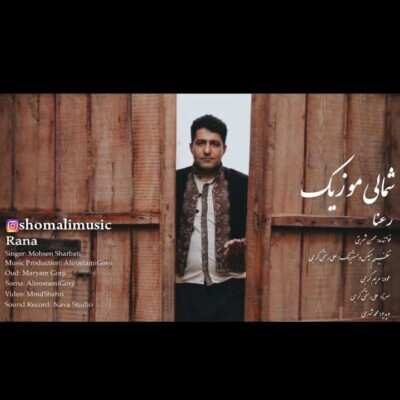 Mohsen Sharbati 400x400 - دانلود آهنگ محسن شربتی رعنا