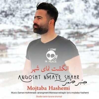Mojtaba Hashemi 400x400 - دانلود آهنگ مجتبی هاشمی انگشت نمای شهر