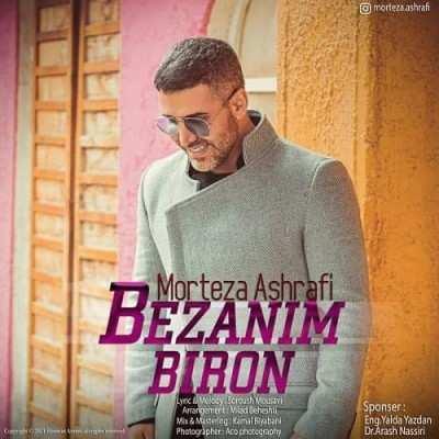 Morteza Ashrafi – Bezanim Biroon - دانلود آهنگ مرتضی اشرفی بزنیم بیرون