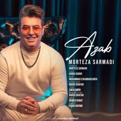 Morteza Sarmadi – Azab 400x400 - دانلود آهنگ مرتضی سرمدی عذاب