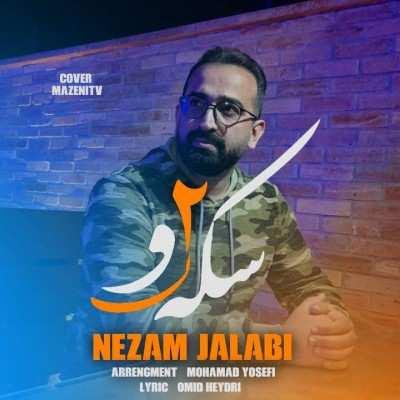 Nezam Jalabi - دانلود آهنگ نظام جلابی سکه 2 رو