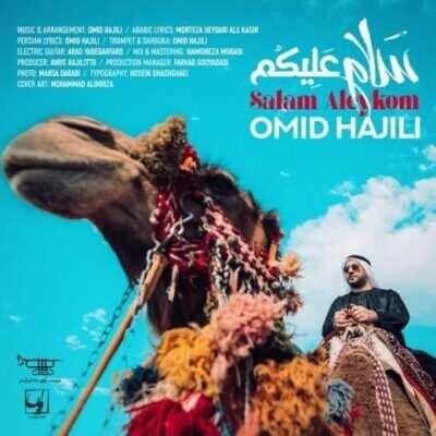 Omid Hajili – Salam Alykom 400x400 - دانلود آهنگ امید حاجیلی سلام علیکم
