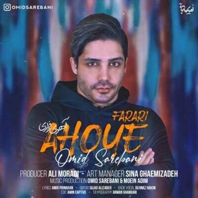 Omid Sarebani – Ahoye Farari 400x400 - دانلود آهنگ امید ساربانی آهوی فراری