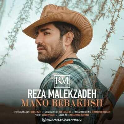 Reza Malekzadeh 1 400x400 - دانلود آهنگ رضا ملک زاده منو ببخش