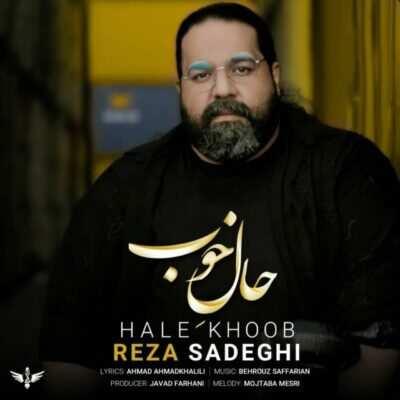 Reza Sadeghi Hale Khoob 400x400 - دانلود آهنگ رضا صادقی حال خوب