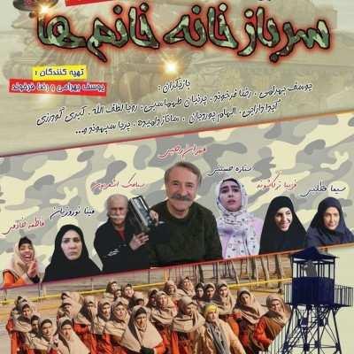 Sarbazi 2 - دانلود آهنگ تیتراژ سربازخانه خانم ها