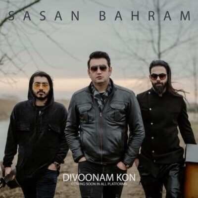 Sasan Bahram 400x400 - دانلود آهنگ ساسان بهرام دیوونم کن