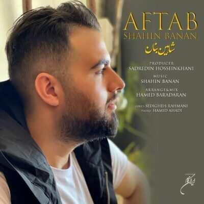 Shahin Banan 1 400x400 - دانلود آهنگ شاهین بنان آفتاب