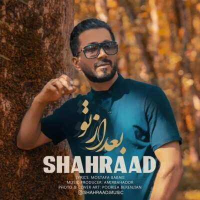 Shahraad 400x400 - دانلود آهنگ شهراد بعد از تو