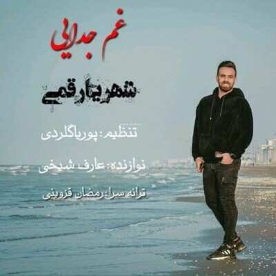 Shahriyar Ghomi 1 400x400 - دانلود آهنگ شهریار قمی غم جدایی