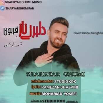Shahriyar Ghomi 350x350 - دانلود آهنگ مجید غلامی مازرون