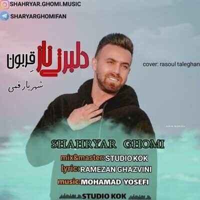 Shahriyar Ghomi 400x400 - دانلود آهنگ شهریار قمی دلبر تی ناز قربون