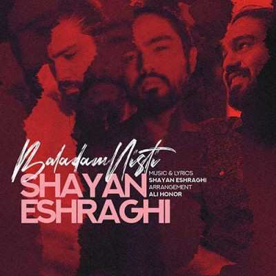 Shayan Eshraghi – Baladam Nisti - دانلود آهنگ شایان اشراقی بلدم نیستی