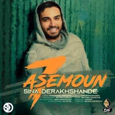 Sina Derakhshandeh – Haft Asemon 400x400 - دانلود آهنگ سینا درخشنده هفت آسمون