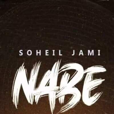 Soheil Jami – Nabe 400x400 - دانلود آهنگ سهیل جامی نابه