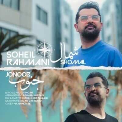 Soheil Rahmani – Shomal Jonob 1 400x400 - دانلود آهنگ سهیل رحمانی شمال جنوب