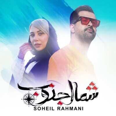 Soheil Rahmani – Shomal Jonob 2 400x400 - دانلود آهنگ سهیل رحمانی شمال جنوب