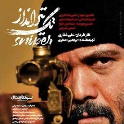 Tak Tir - دانلود آهنگ تیتراژ فیلم ایرانی تک تیرانداز