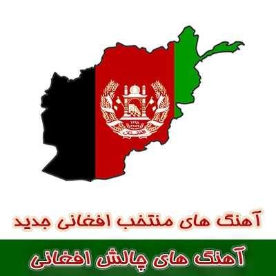 afghan music - دانلود مجموعه آهنگ های افغانی شاد