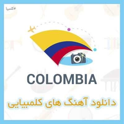 colombia music 400x400 - دانلود آهنگ های کلمبیایی