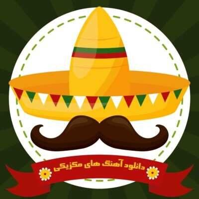 mexican music 400x400 - دانلود آهنگ های شاد مکزیکی