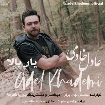 Adel Khademi - دانلود آهنگ عادل خادمی یار بالا