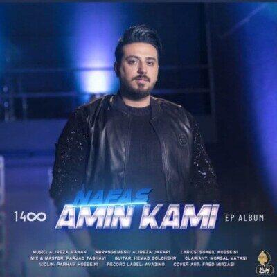 Amin Kami 1 400x400 - دانلود آهنگ امین کامی نفس
