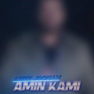 Amin Kami 400x400 - دانلود آهنگ امین کامی عزیز جونم