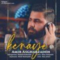 Amir Asgharzadeh 120x120 - دانلود آهنگ اگه میبنی ساکتم لال نیستم