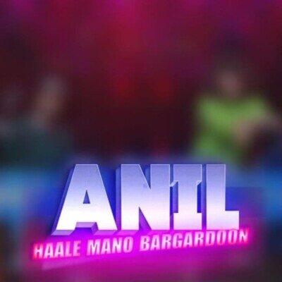 Anil 1 400x400 - دانلود آهنگ آنیل حال منو برگردون