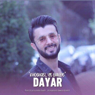 Dayar – Khoshkele Yedande 400x400 - دانلود آهنگ دایار خوشگل یه دنده