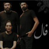 دانلود آهنگ امین بانی و محمدرضا علیمردانی فال