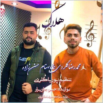Halak 400x400 - دانلود آهنگ بهنام حسن زاده هلاک