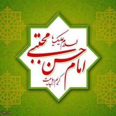 Hasan 400x400 - دانلود آهنگ ولادت امام حسن مجتبی