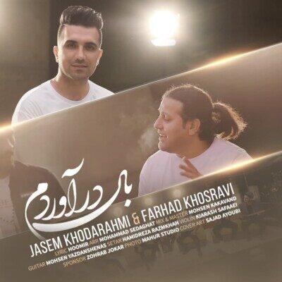 Jasem Khodarahmi Bal Daravordom 400x400 - دانلود آهنگ جاسم خدارحمی بال درآوردم