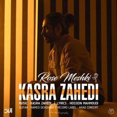 Kasra 2 400x400 - دانلود آهنگ کسری زاهدی رز مشکی